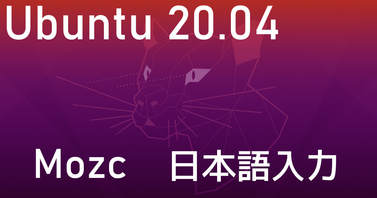 「Ubuntu Desktop 20.04.2.0 LTSで日本語の入力切替を行う方法」のアイキャッチ