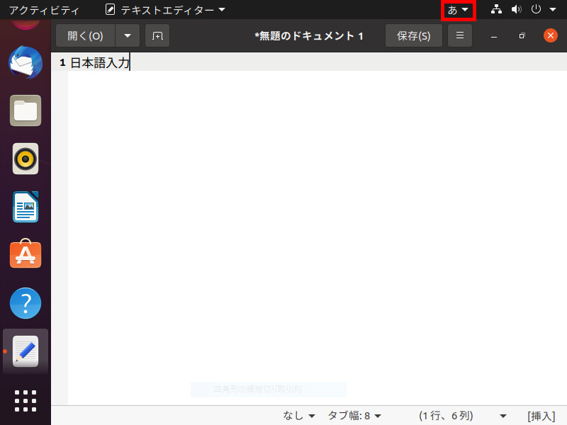 Ubuntu Desktop 20.04でMozcを使用できるようにし、実際に日本語入力