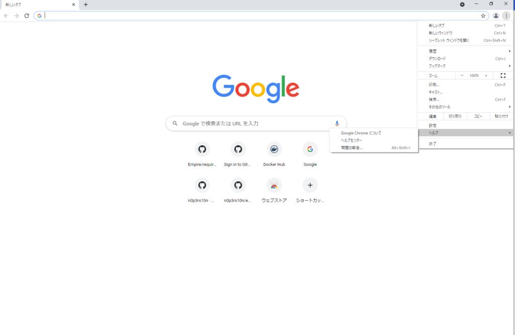 Chromeのバージョンを確認する手順1