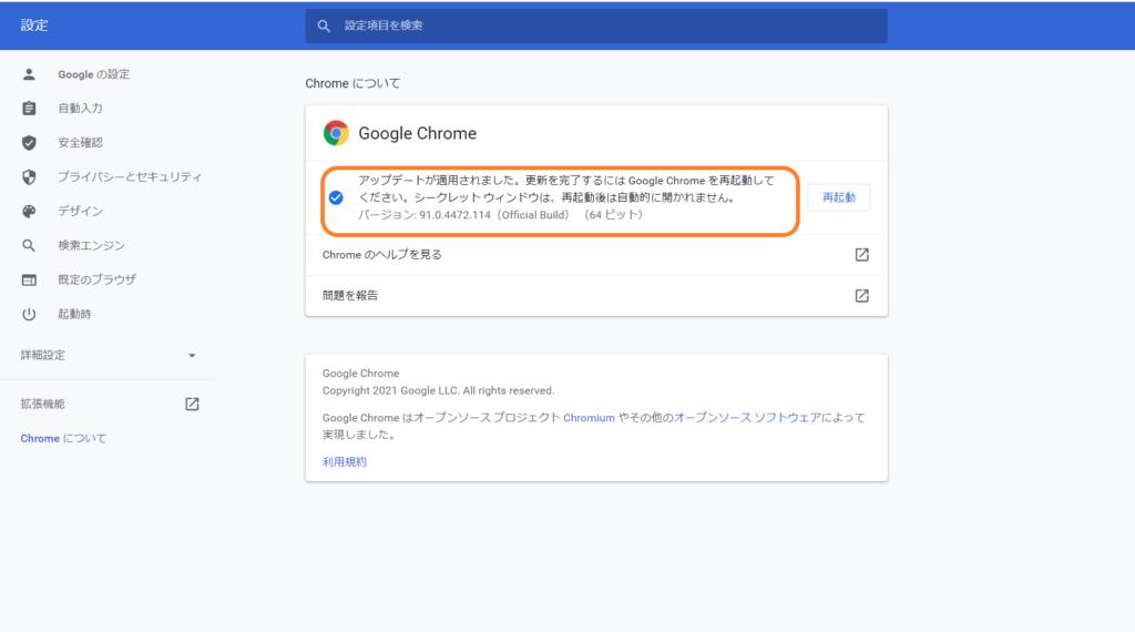 Chromeのバージョンを確認する手順2