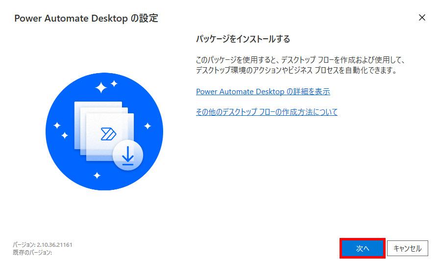 Power Automate Desktopを実行し次へを押下