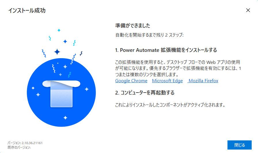 Power Automate Desktopのインストール後再起動を求められる場合のインストール完了画面