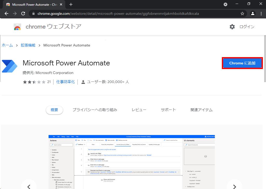 Google Chromeで拡張機能をChromeに追加を押下