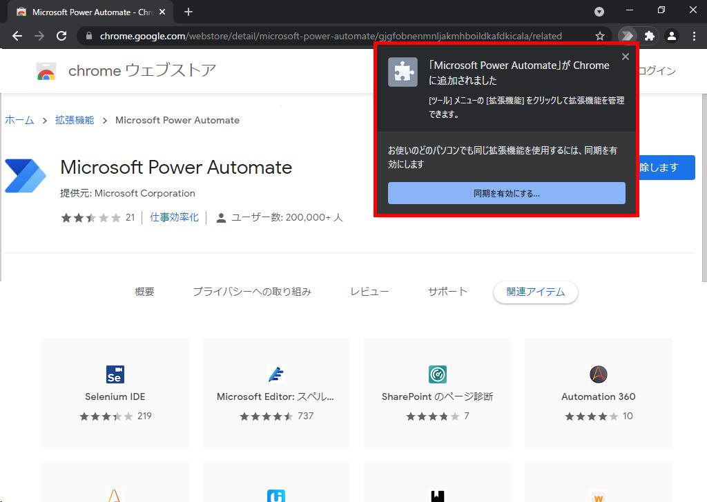 Google Chromeで拡張機能のインストール確認