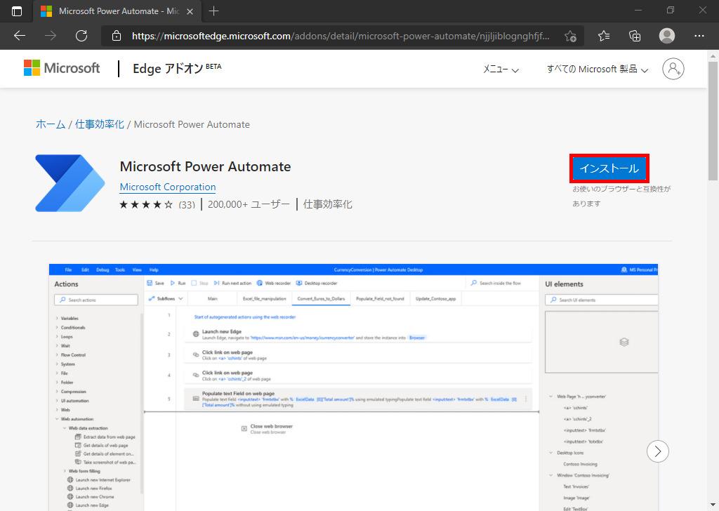 Microsoft Edgeで拡張機能をインストールを押下