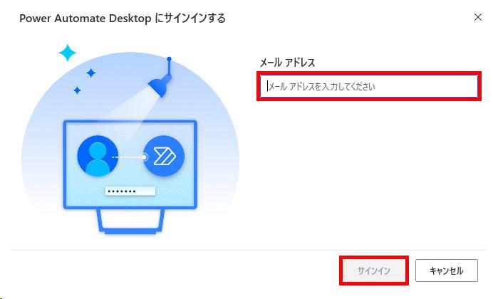 Power Automate Desktopの初回セットアップ(メールアドレスを入力)