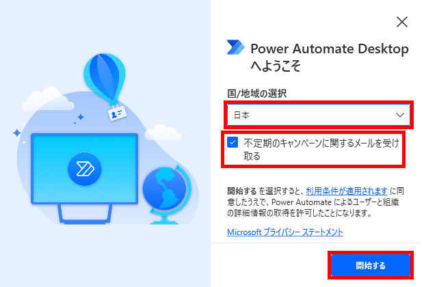 Power Automate Desktopの初回セットアップ(国/地域の設定)