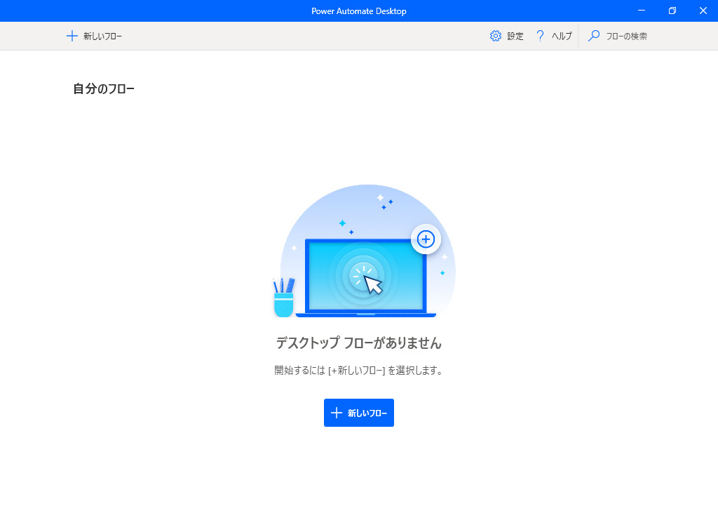 Power Automate Desktopの初期起動画面