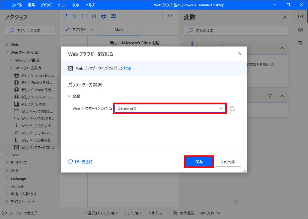 【 Webブラウザを閉じる 】のパラメータは変更せず【 保存 】を押下