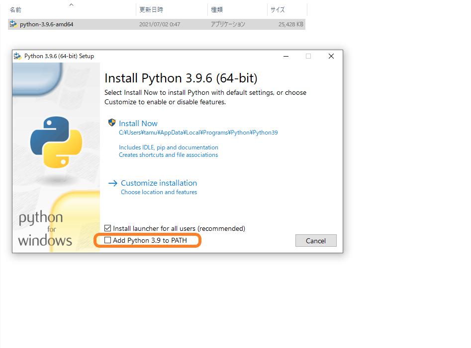 Pythonのインストーラをセットアップするステップ2