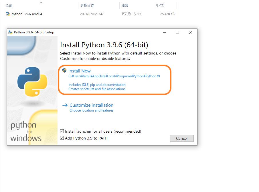 Pythonのインストーラをセットアップするステップ3