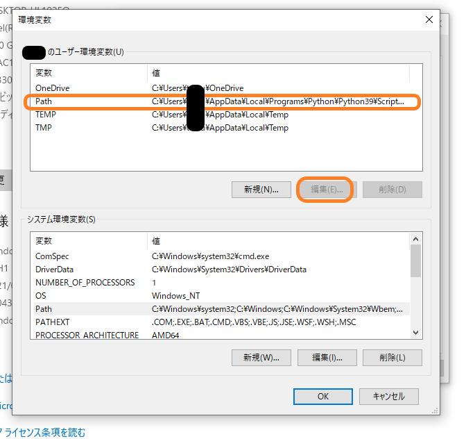 環境変数のPathにPythonを追加する方法ステップ5