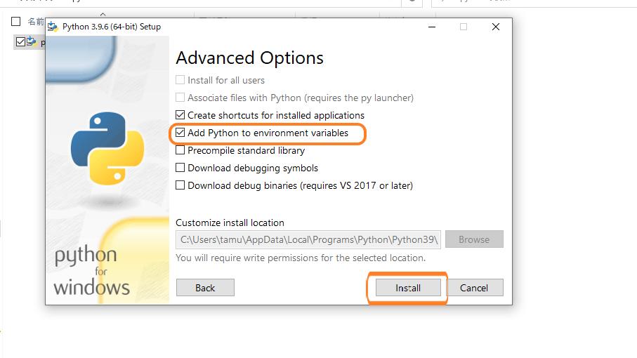 環境変数のPathにPythonを追加する方法ステップ4