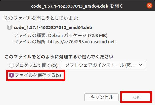 Visual Studio Codeのダウンロードファイルを保存する