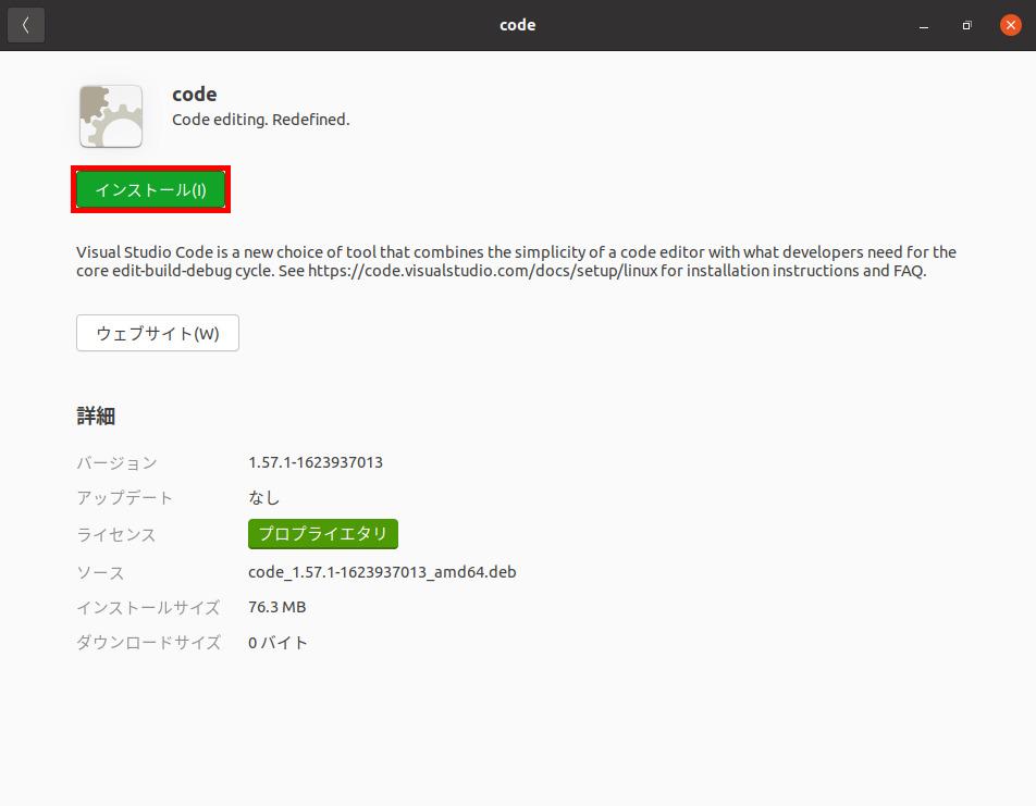 ソフトウェアのインストールでVisual Studio Codeのインストールを行う