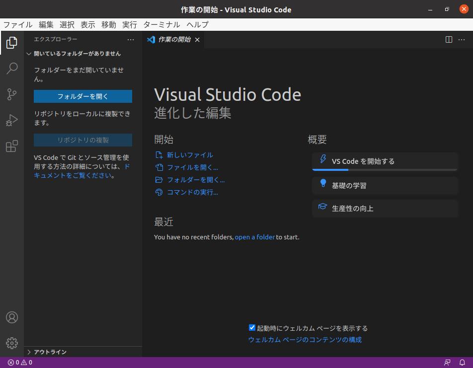 Visual Studio Codeの再起動後に日本語になっているか確認
