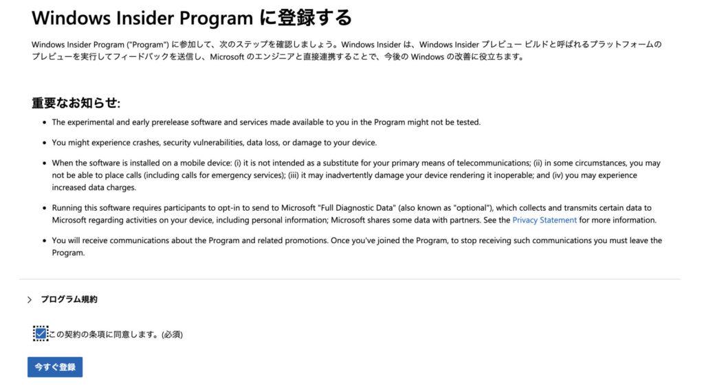 Windows Insider Program 登録規約