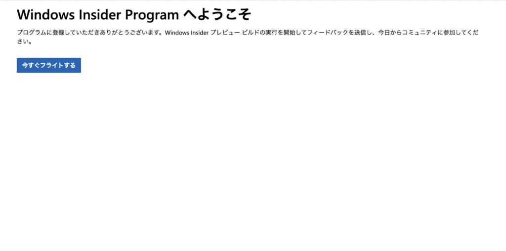 Windows Insider Programに登録成功