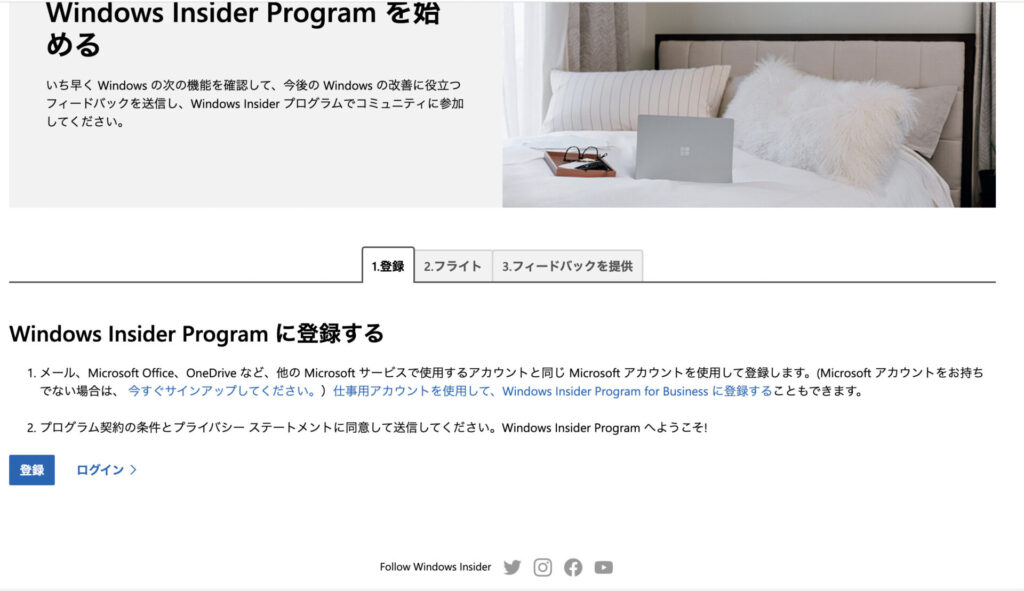 WIndows insider program 登録するページ