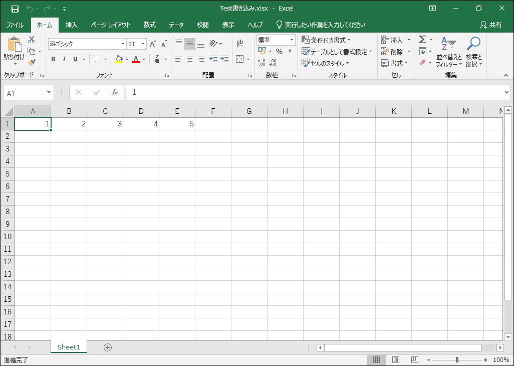 生成されたExcelファイルのデータ