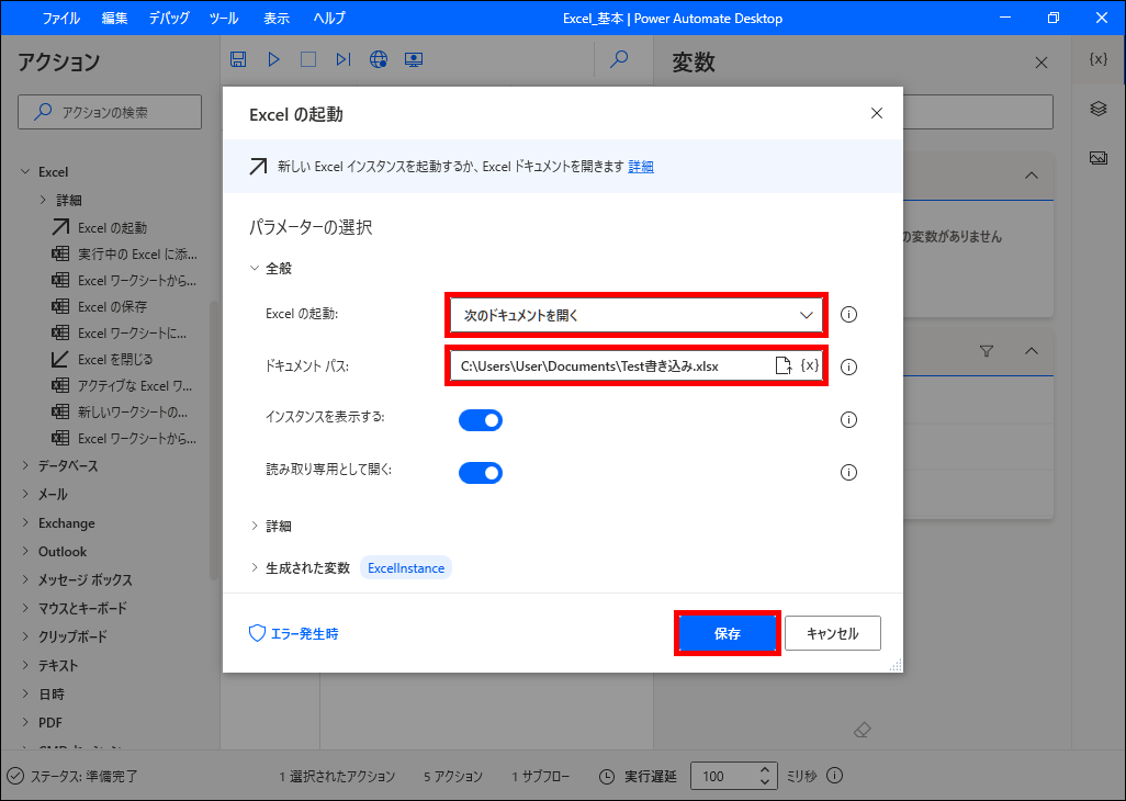Excelの起動で開くドキュメントを指定