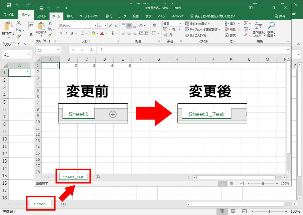 Sheet名の変更フローの実行後のExcelファイル
