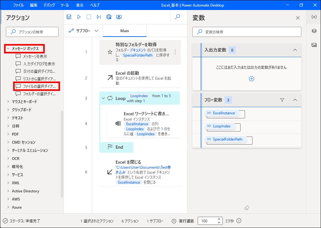 メッセージボックスからファイルの選択ダイアログを表示を追加